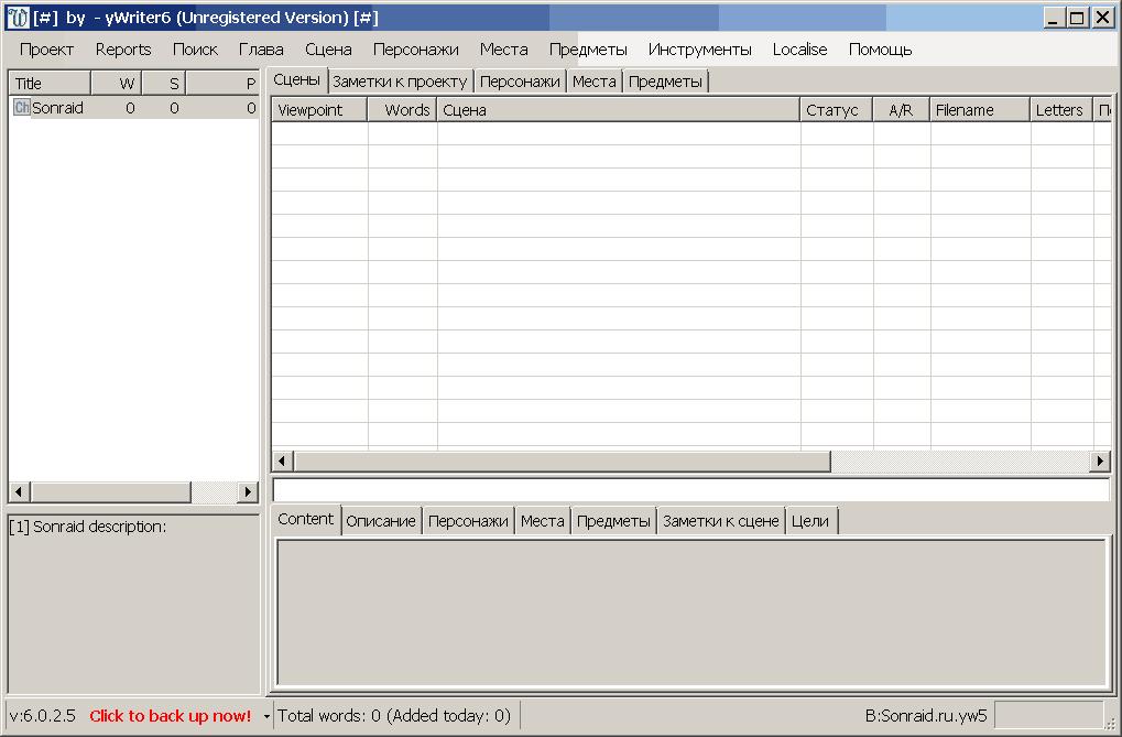 yWriter 6.0.2.5