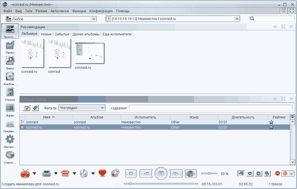 Jajuk 1.10.9