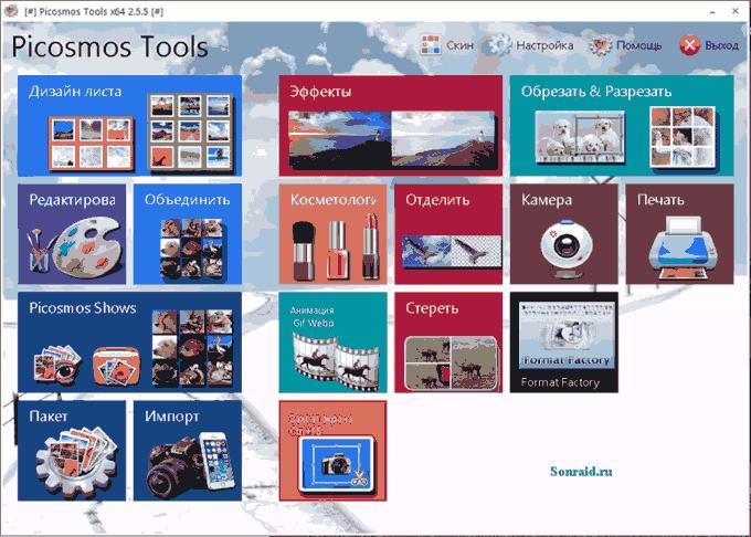 Picosmos Tools 2.5.5.0