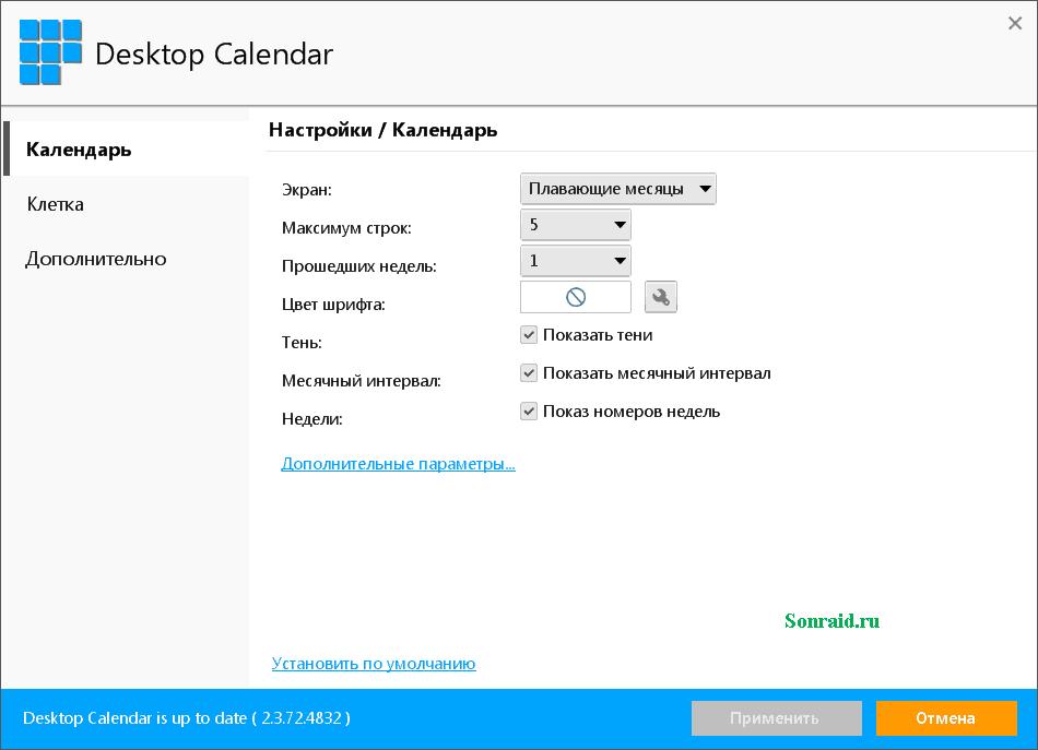 Desktop Calendar 2.3.73.4860 settings