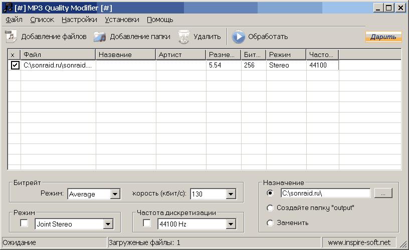 MP3 Quality Modifier 2.53