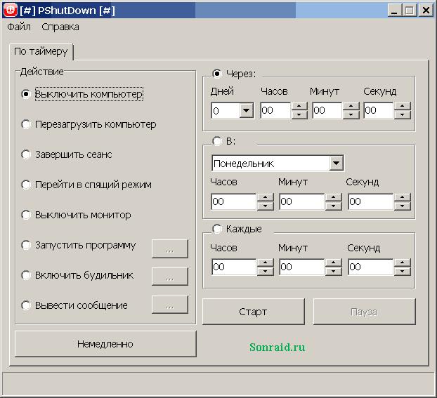 PShutDown 1.2.3 Portable