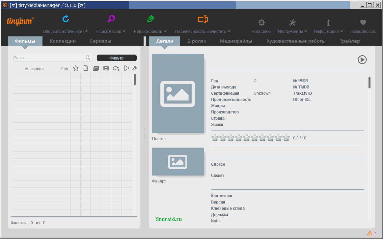 tinyMediaManager 3.1.6