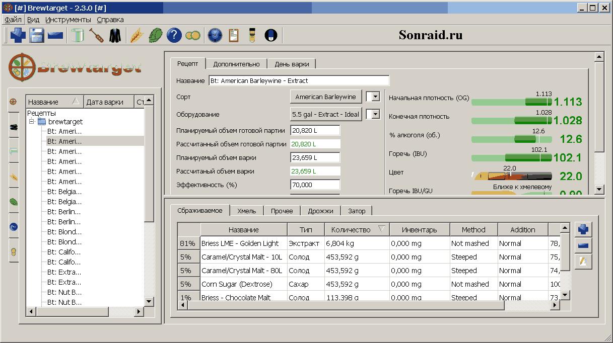 Brewtarget 2.3.0