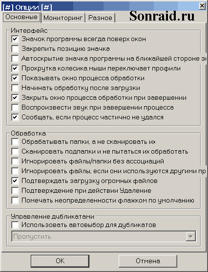 DropIt 8.5.1 settings