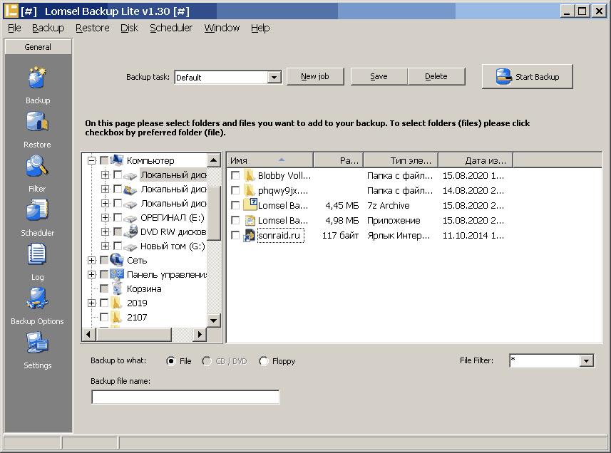 Lomsel Backup Lite 1.30