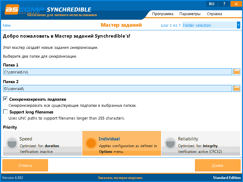 ASCOMP Synchredible 6.002
