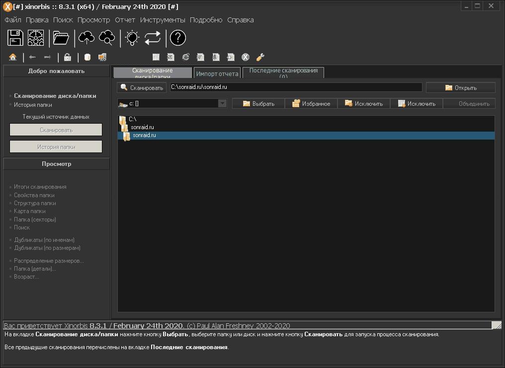 Xinorbis 8.3.1