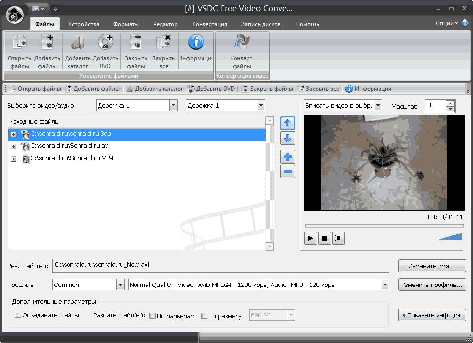 VSDC Free Video Converter 2.4.7.339