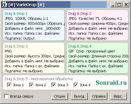 VarieDrop 1.4.0.0 + x64