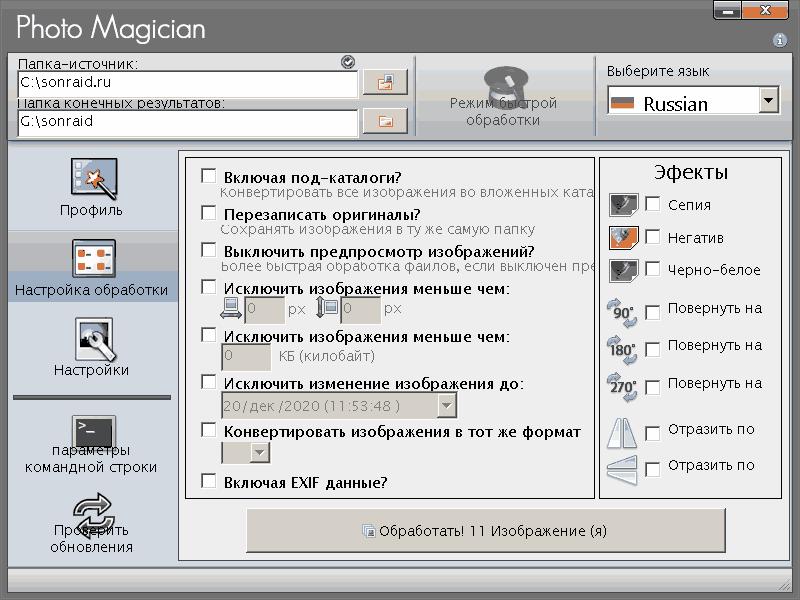 Photo Magician 2.3.7.0