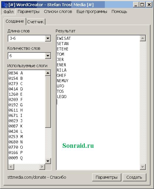 WordCreator 20.11.30