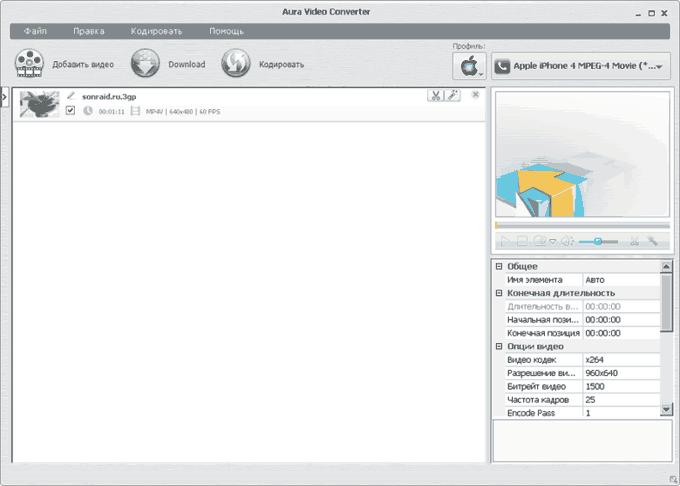 Aura Free Video Converter 1.6.3