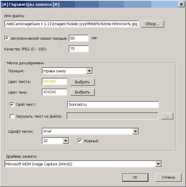 WebCamImageSave v 1.11