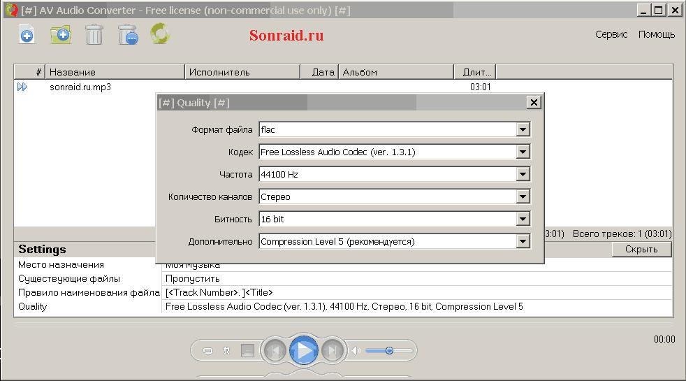 AV Audio Converter 2.0.5