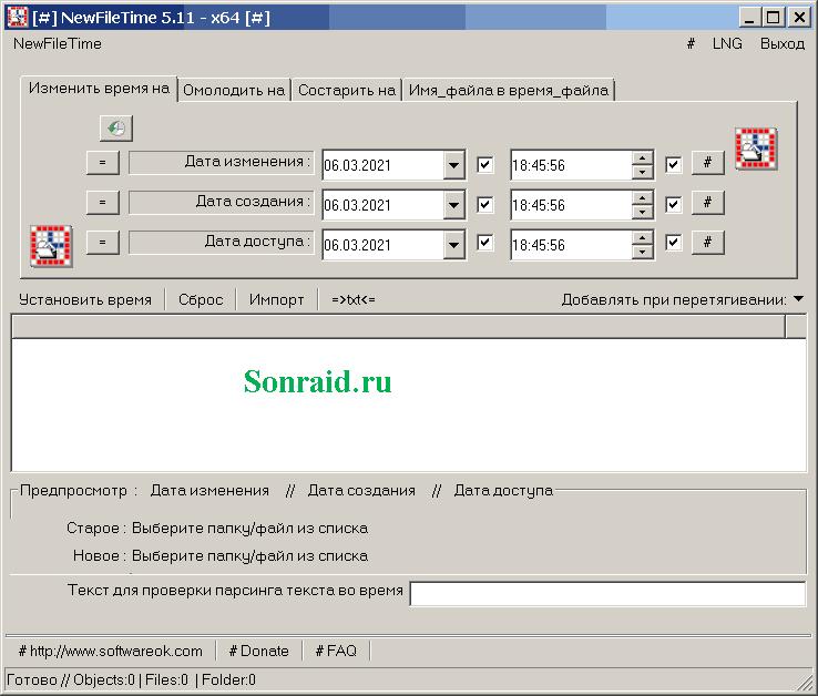 NewFileTime 5.11