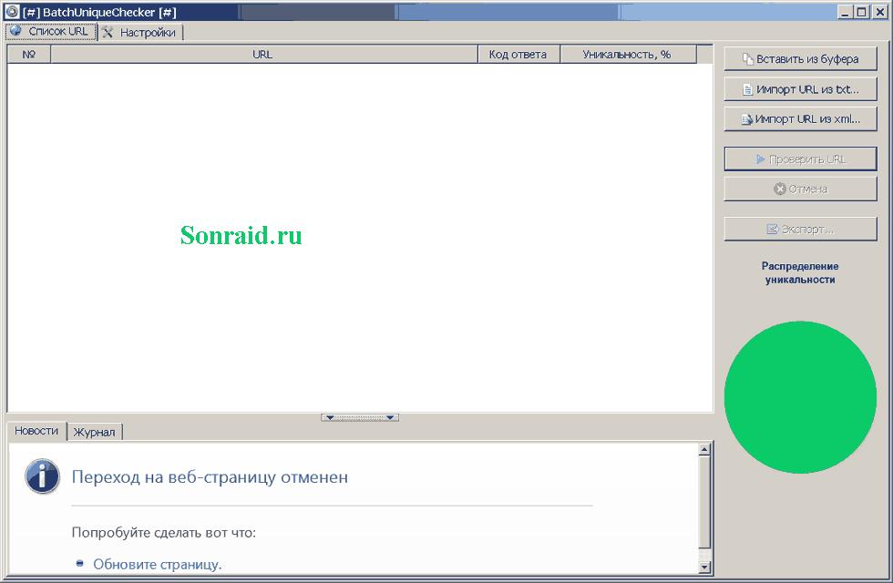 BatchUniqueChecker 1.3.0.21