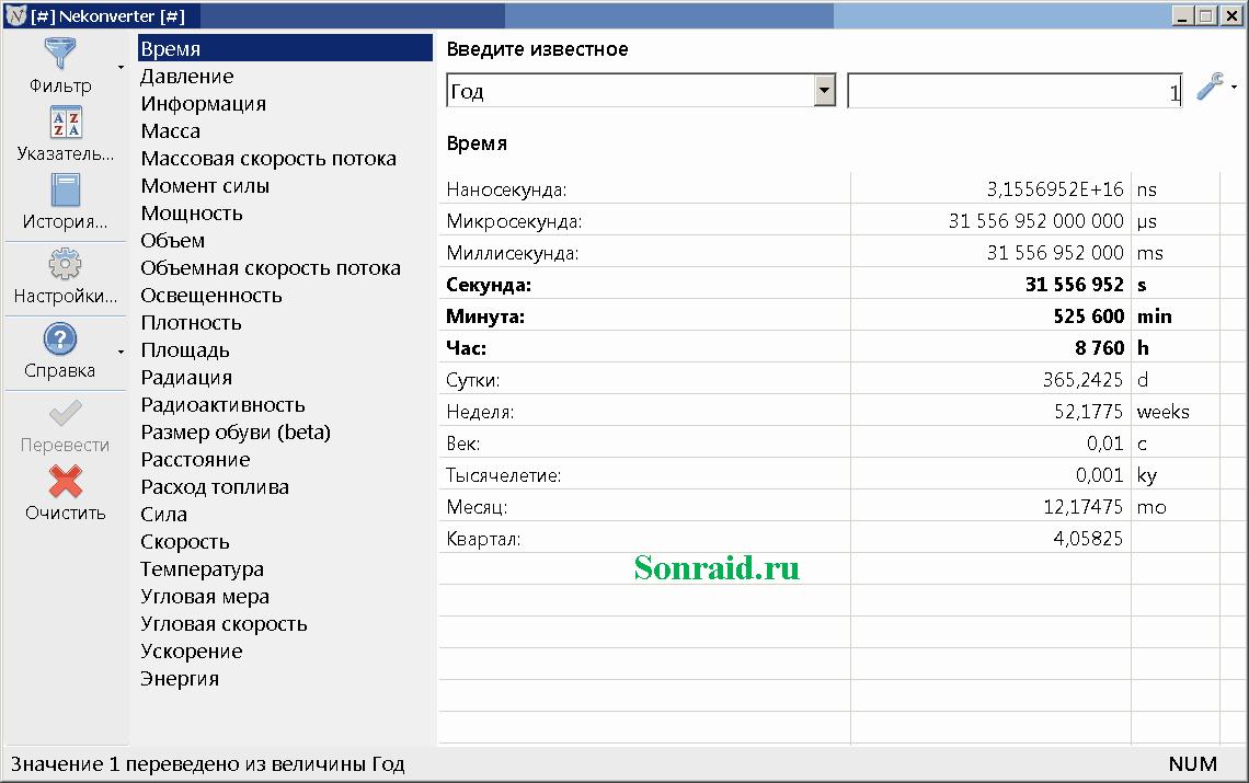 Nekonverter 1.2.0