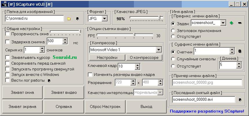 SCapture 0.8