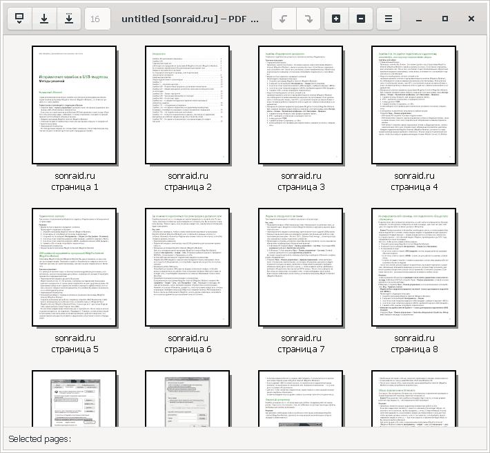 PDF Arranger 1.7.1
