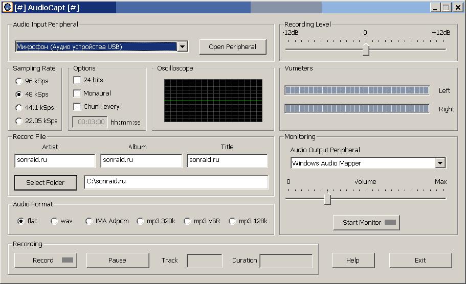 AudioCapt 2.1 - для записи звука