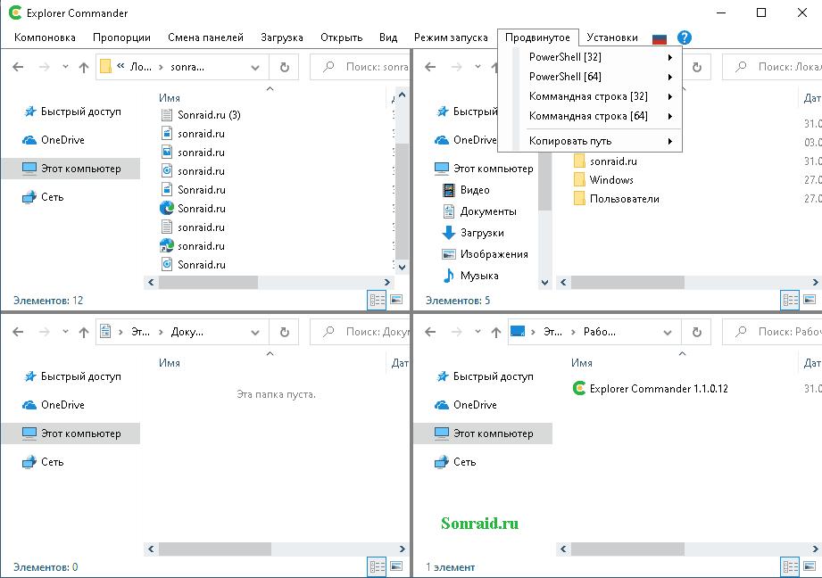 Explorer Commander 1.1.0.12