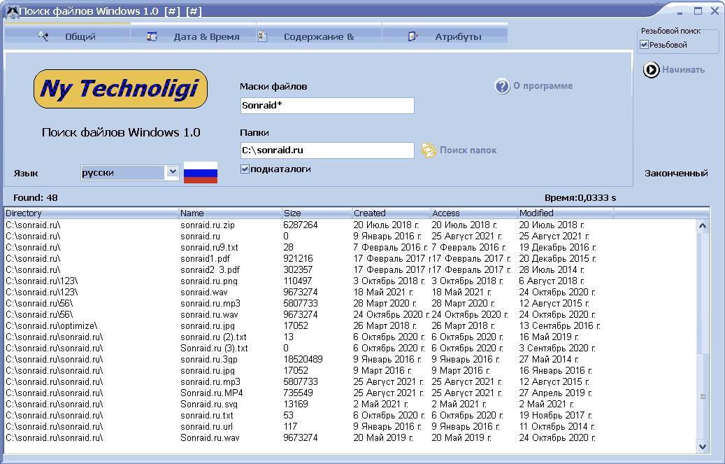 Windows File Search 1.0